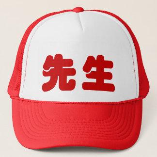 senseiの帽子 キャップ