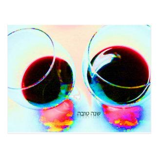 Shanah Tovahのשנהטובהの幸せなヘブライワイングラス ポストカード
