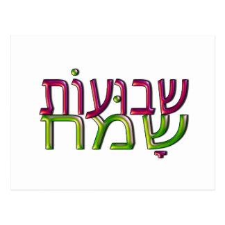 Shavuot Sameachのשבועותשמחのヘブライ挨拶状 ポストカード