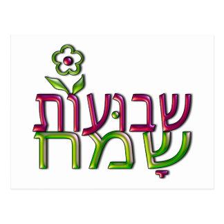 Shavuot Sameachのヘブライשבועותשמח幸せなShavuot ポストカード