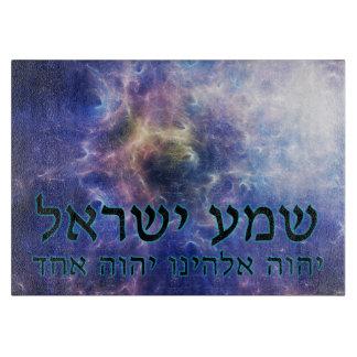 Shema Yisrael カッティングボード