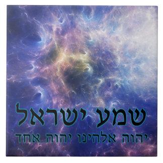 Shema Yisrael タイル
