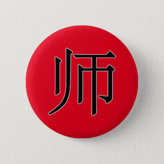 shī - 师 (teacher) 5.7cm 丸型バッジ