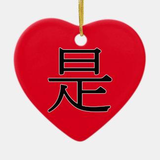 shì -是(あって下さい) セラミックオーナメント