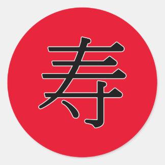 shòu -寿(長い生命) ラウンドシール