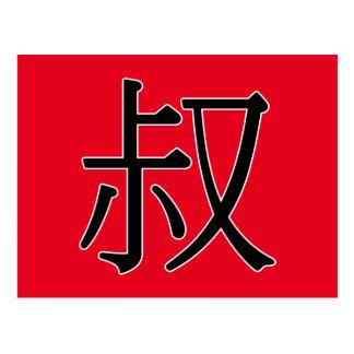 shū -叔(叔父さん) ポストカード