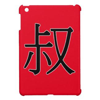 shū -叔(叔父さん) iPad miniカバー