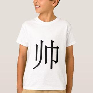 shuài -帅(ハンサムな) tシャツ