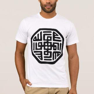 simbolのsufiのスピリチュアル tシャツ