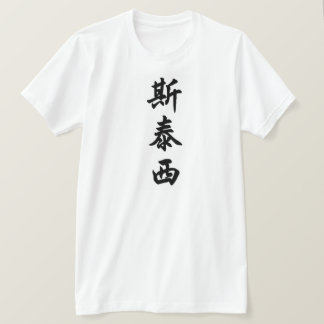 stacey tシャツ