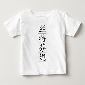 Stephanie 20337_1.pdfの中国のな名前 ベビーTシャツ