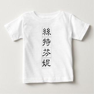 Stephanie 20337_2.pdfの中国のな名前 ベビーTシャツ