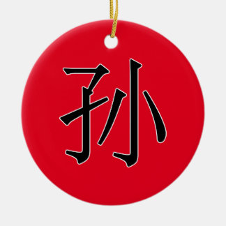 sūn -孙(孫) セラミックオーナメント