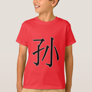 sūn -孙(孫) tシャツ