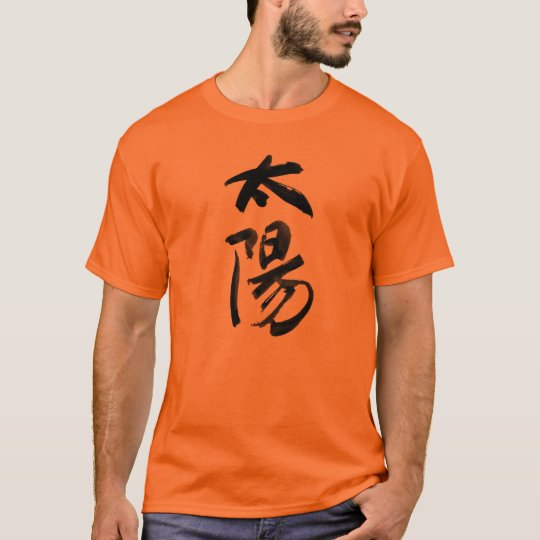 Sun,Taiyo,,Kanji,Japanese,Sol Tシャツ