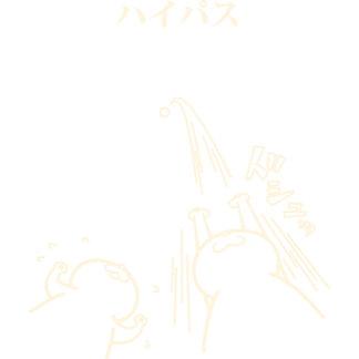 【ハイパス(白)】 High Pass (White)