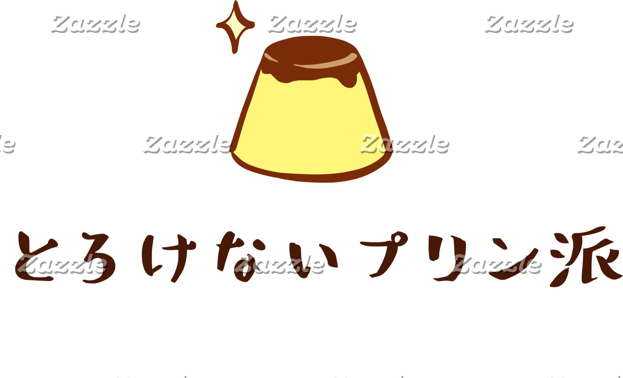 【とろけないプリン派】 I love the pudding which doesn't melty