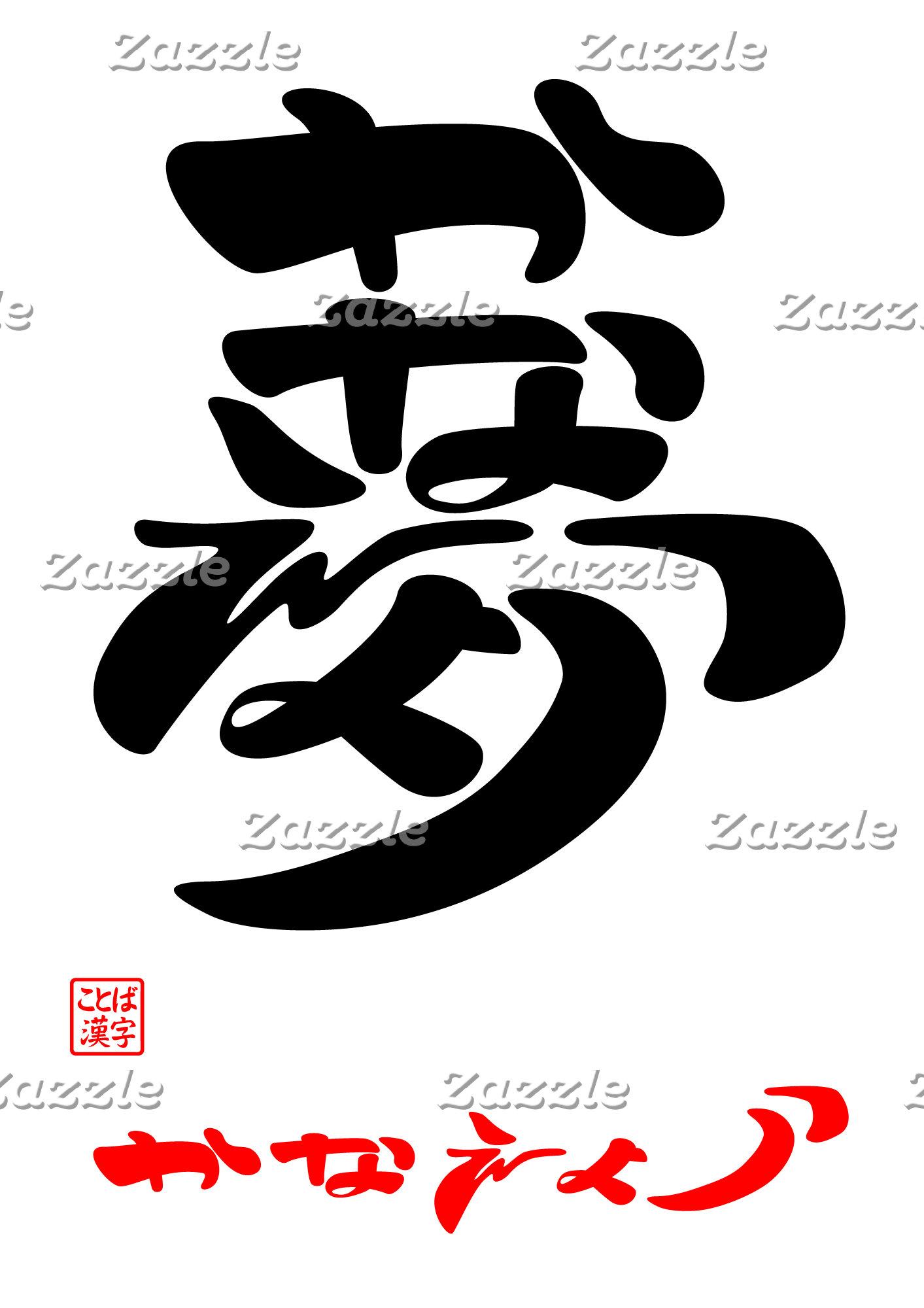 ことば漢字2