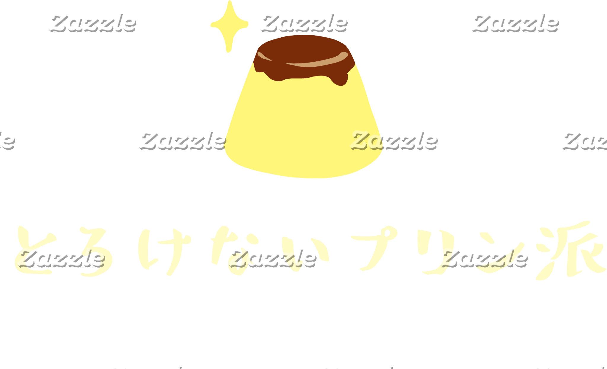 【とろけないプリン派(濃色】I luv Pudding which doesn't melty(Dk
