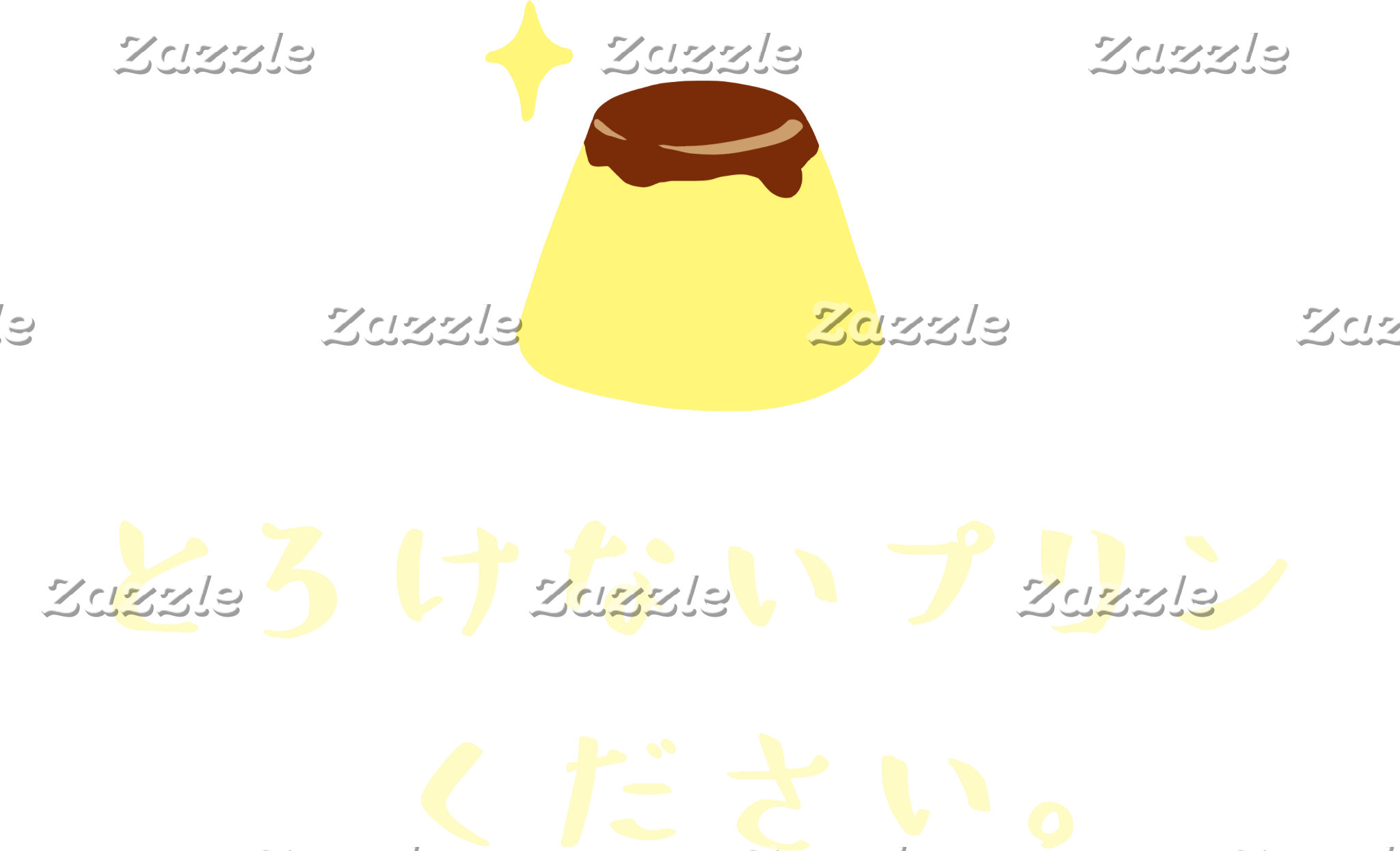 【とろけないプリンください(濃色地用】 Not melty pudding, plz(forDark