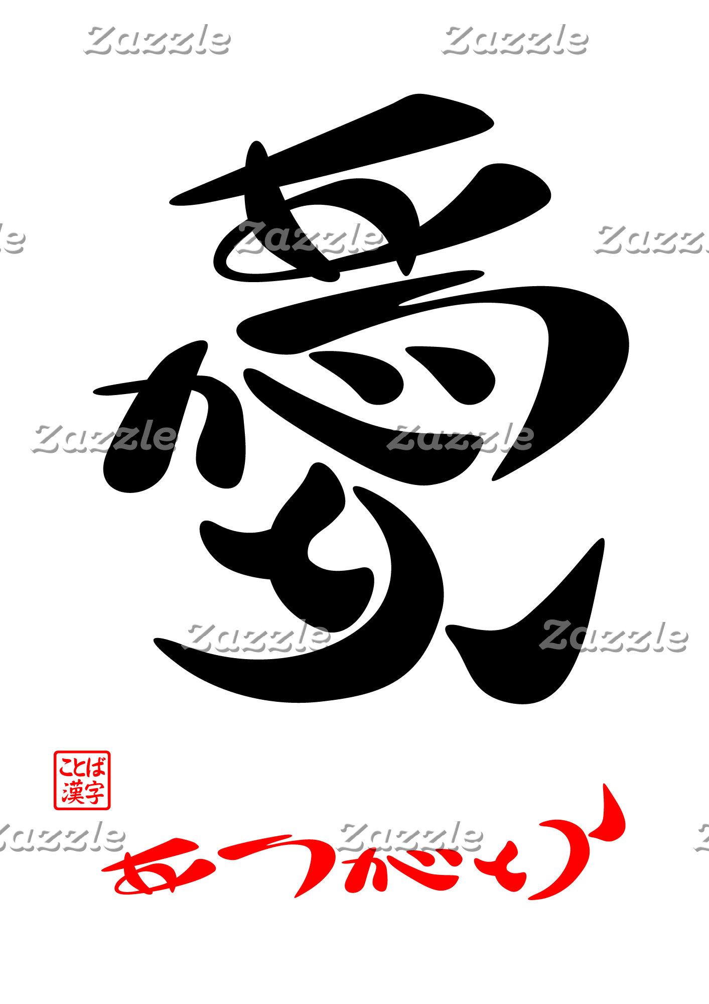 ことば漢字A