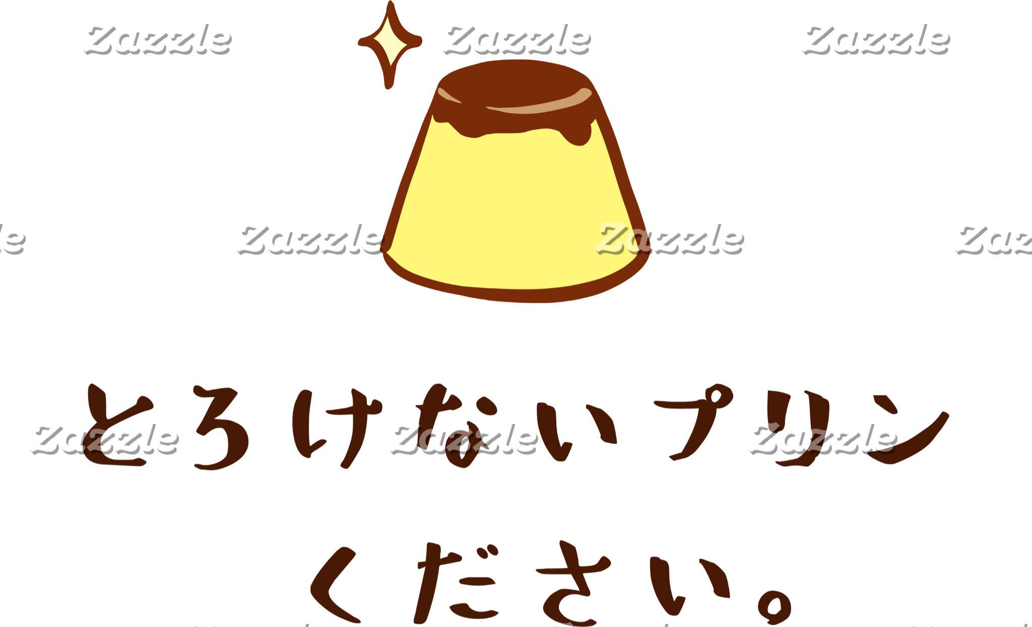 【とろけないプリンください】 Pudding which doesn't melty, please