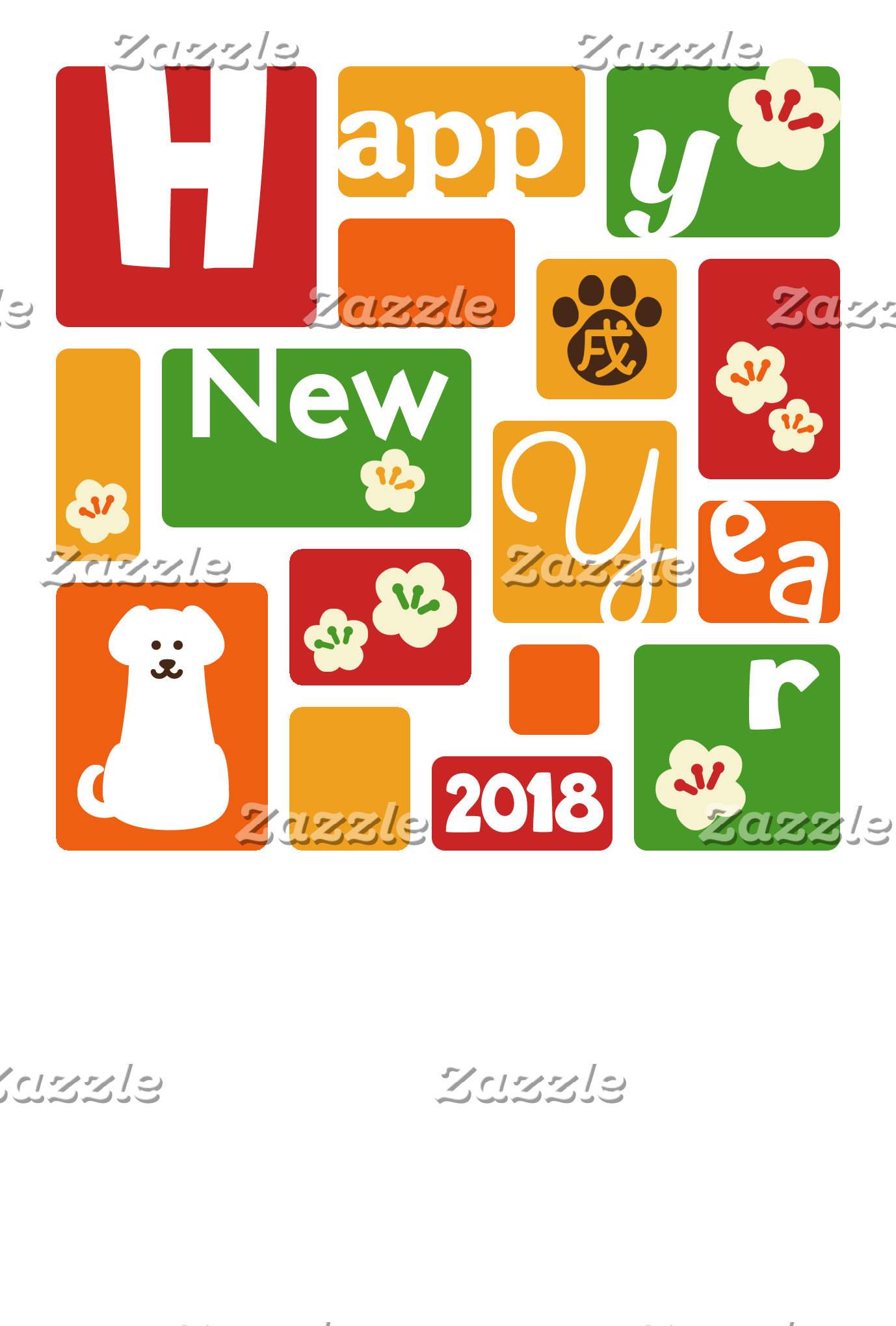 戌年ポップ年賀状 2018
