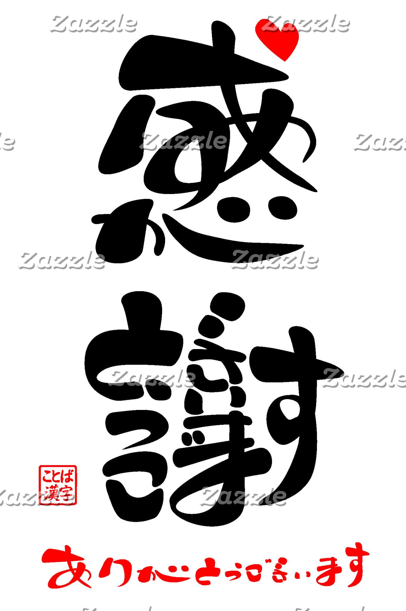 ことば漢字