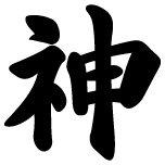 Kanji Character