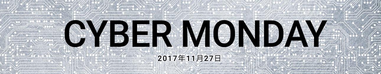 Cyber Monday サイバーマンデーセール2017年11月27日