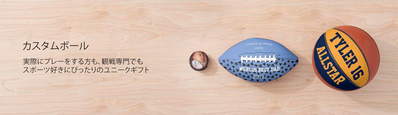 オリジナルデザインボール