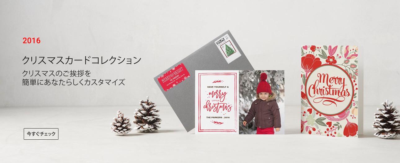 オリジナルクリスマスカードデザイン