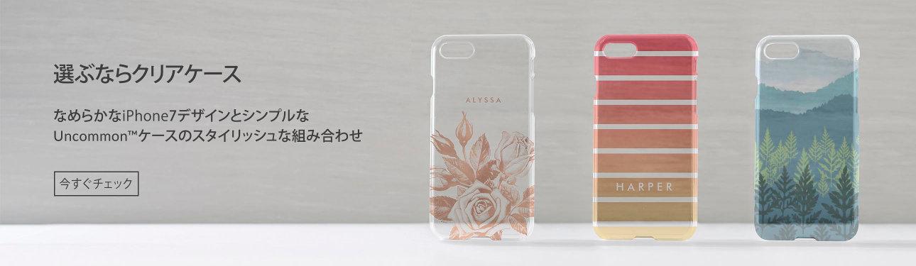 Uncommon iPhone7ケースデザイン
