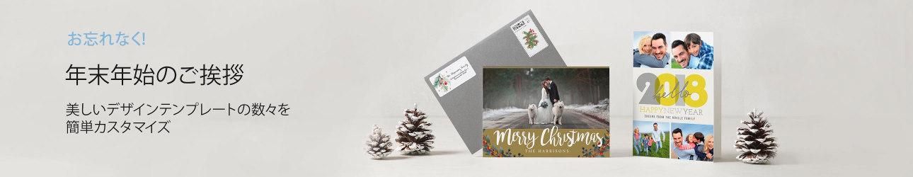 オリジナルデザインクリスマスカード