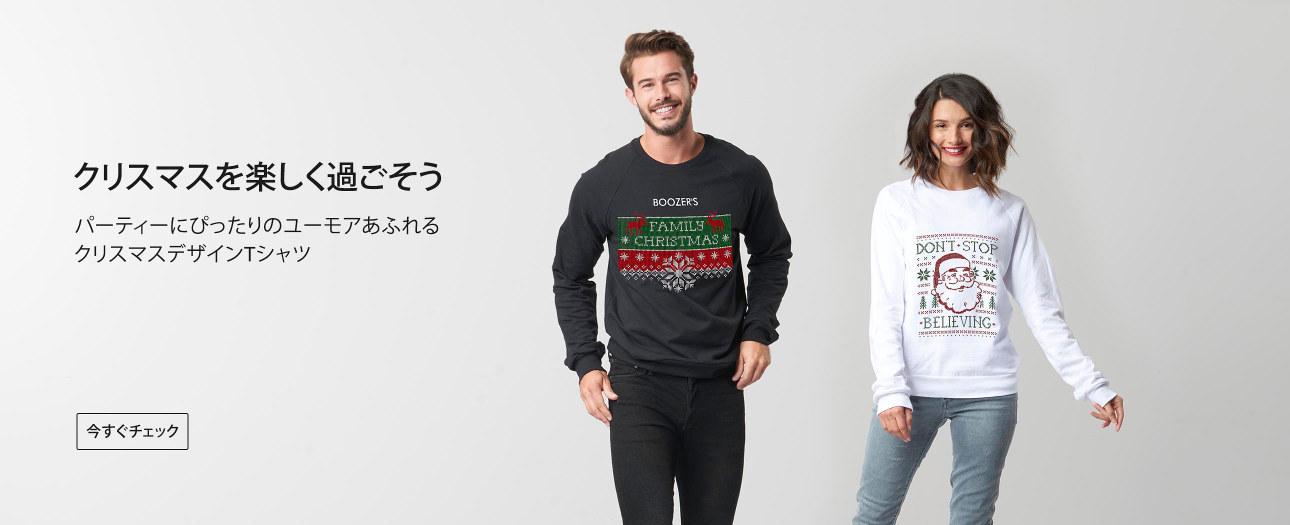 オリジナルクリスマスアパレルデザイン