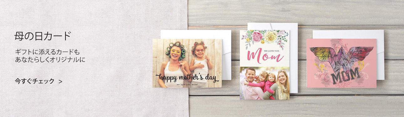 オリジナル母の日カード