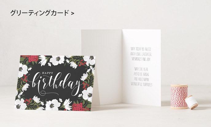 オリジナルグリーティングカード