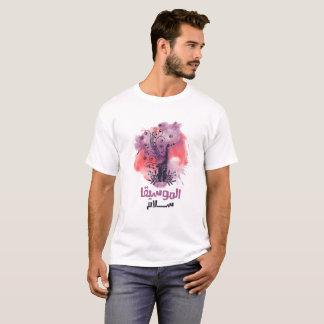 Tシャツのアラビア語音楽 Tシャツ