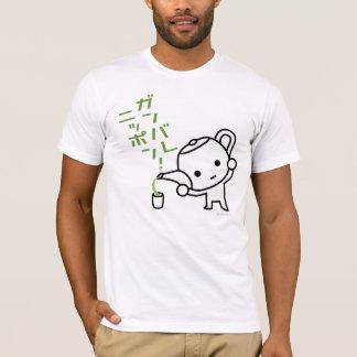 Tシャツ-緑茶- Ganbare日本 Tシャツ