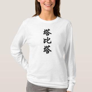 tabitha tシャツ
