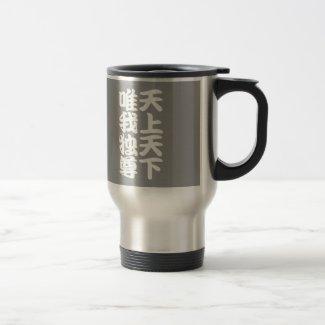 tenjotengayuigadokuson(w) コーヒーマグカップ