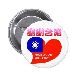 ありがとう台湾 缶バッジ
