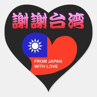 謝謝台湾 ハート形シール・ステッカー