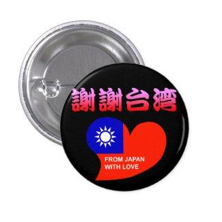 謝謝台湾 ピン