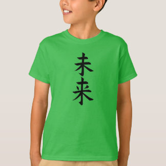 the future,future tense,Kanji,Japanese-calligraphy Tシャツ