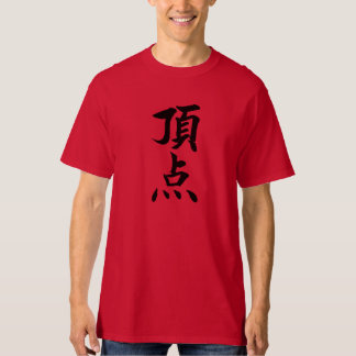 the top, the summit, japanese character, kanji tシャツ