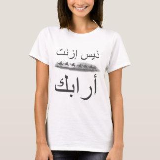 """""""Thees izn'tアラビア語""""のTシャツ Tシャツ"""