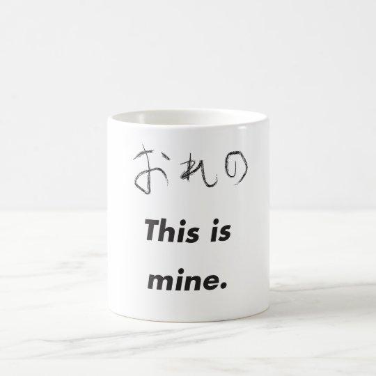 this is mine コーヒーマグカップ