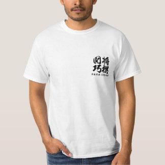 """tsumeのshogi """"ragyoku""""の-詰将棋の名作問題将棋図巧""""裸玉"""" tシャツ"""