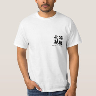 """tsumeのshogi """"shinkyoku""""の-詰将棋の名作問題将棋無双""""無仕掛"""" tシャツ"""